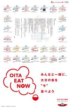 新聞広告,食,支援,QRコード,コロナ,チラシ,シンプル,赤,red,大分,ポスター Oita, Words, Horse