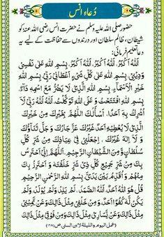 Duaa Islam, Islam Hadith, Islam Quran, Alhamdulillah, Beautiful Dua, Beautiful Prayers, Islamic Prayer, Islamic Dua, Quran Quotes Inspirational