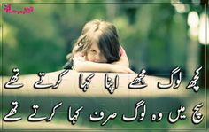 Poetry: Urdu Shayari Photos about Love for Facebook Timeline Status
