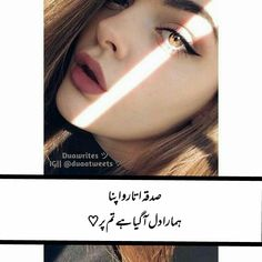 Urdu Poetry 2 Lines, Best Urdu Poetry Images, Love Poetry Urdu, Poetry Quotes, Bad Words Quotes, Funny Study Quotes, Cute Funny Quotes, Funny Pics, Girly Attitude Quotes