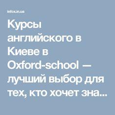Курсы английского в Киеве в Oxford-school — лучший выбор для тех, кто хочет знать английский!