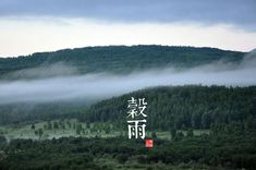 "6th solar term ""Grain Rain"" 榖雨。Beautiful views of the 24 solar terms (6) - People's Daily Online"
