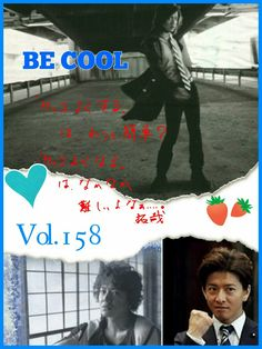 Vol.158 BE  COOL