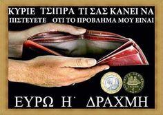 Ελληνικό Καλειδοσκόπιο: Τελικά μήπως είμαστε ήδη εκτός ΕΕ και ευρώ και δεν...