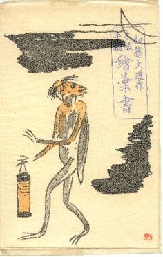 Japanese Drawings, Japanese Art, Traditional Japanese, Japan Painting, Painting & Drawing, Japanese Mythology, Japanese Graphic Design, Traditional Paintings, Fantasy Artwork