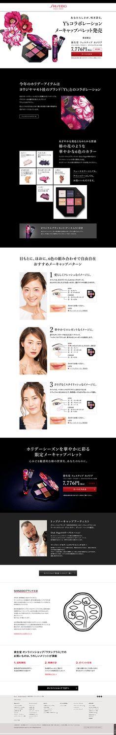 ランディングページ LP Y'sコラボレーション メーキャップパレット スキンケア・美容商品 自社サイト