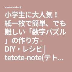 小学生に大人気! 紙一枚で簡単、でも難しい「数字パズル」の作り方 - DIY・レシピ | tetote-note(テトテノート)