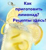 как приготовить лимонад1