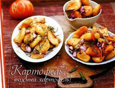Рецепты к Новогоднему столу от Джейми! Картофель… вкусный картофель! Как приготовить картофель в духовке на все 100% вкусно, чтобы и на Новогодний стол не стыдно было подать… Рецепты к Новогоднему столу от Джейми — просто и вкусно! Немаловажным в том, чтобы вкусно приготовить вкусный картофель в духовке, Джейми считает выбор жира для обжарки…