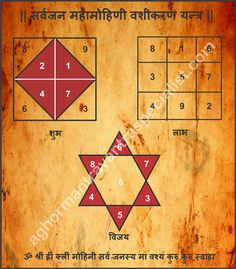 Mohini vashikaran mantra for love back can attract man women girl is very powerful and effective. Read Mohini mantra to attract lover husband wife on page. Vedic Mantras, Hindu Mantras, Ancient Indian History, Tantra Art, Shri Yantra, Sacred Geometry Symbols, Sigil Magic, Magick Book, Indian Philosophy