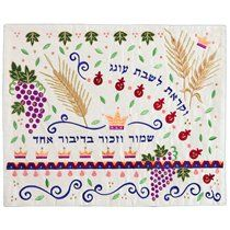 Yair Emanuel Raw Silk Embroidered Challah Cover with Seven Species | Jewish & Israeli Art