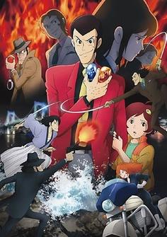 Lupin the 3rd - Blood Seal ~Eternal Mermaid~