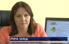 """У логістичної компанії не вийшло діалогу з Одеською митницею http://ukrainianwall.com/blogosfera/u-logistichno%d1%97-kompani%d1%97-ne-vijshlo-dialogu-z-odeskoyu-mitniceyu/  Одеській митниці, що позиціонує себе першопроходцем в інноваціях та реформуванні, ще є чому вчитися в інших митниць – вважає Ірина Заяць. Про це представниця компанії """"Твоя Логістика"""" заявила в ефірі"""