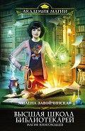 Читать книгу онлайн Магия книгоходцев, Завойчинская Милена #onlineknigi #книгалучшийподарок #текст #read