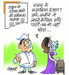 Find more Hindi #Jokes http://www.jagran.com/hindi-jokes.html Find more #Funny Images http://naidunia.jagran.com/humor/chutki