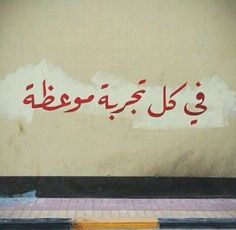 "butitskingmar: ""arab-quotes: ""In every experience there's a lesson. Wall Quotes, Words Quotes, Qoutes, Quotations, Photo Quotes, Picture Quotes, Graffiti Words, English Love Quotes, Street Quotes"