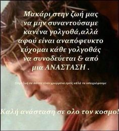 ΠΑΣΧΑ ΕΥΧΕΣ ΓΟΛΓΟΘΑΣ If You Love Someone, Love You, My Love, Great Quotes, Love Quotes, Funny Quotes, Perfect Word, Prayer Book, Jesus Quotes