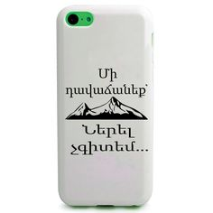 Mountain- Quote