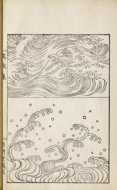 From the book Ha Bun Shu, by Mori Yusan, Japan or Hamon Shuu: Collection of Wave & Ripple Designs, by Yuzan Mori, Kyoto 1903 Japanese Drawings, Japanese Artwork, Japanese Prints, Japanese Design, Wave Illustration, Japanese Illustration, Botanical Illustration, Bd Art, Hokusai