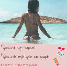 Summer beauty tips Summer Beauty Tips, Beauty Hacks, Greek, About Me Blog, Posts, Lifestyle, Board, Beauty Tricks, Messages