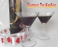 ΣΥΝΤΑΓΕΣ ΤΗΣ ΚΑΡΔΙΑΣ: Σπιτικό λικέρ Kahlua Paper Dolls, Red Wine, Alcoholic Drinks, Homemade, Glass, Food, Recipes, Home Made, Drinkware