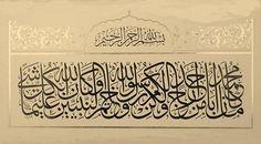 ما كان محمد أبا أحد من رجالكم... HATTAT: Adnan Şeyh Osman, celî sülüs (H. 1429)