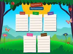 Ωρολόγια προγράμματα μαθημάτων - 8ο Δημοτικό Σχολείο Νάουσας School Timetable, Birthday Charts, Maze, Teaching Ideas, Back To School, Origami, Frames, Printables, Education