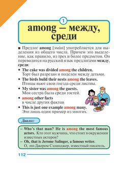 Russian Language, English Language Learning, English Grammar, Learn English Words, English Study, English Lessons, English Prepositions, Grammar Rules, Vocabulary