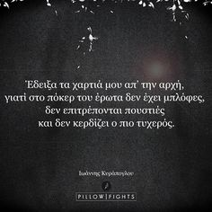 Quotes About Love : Pillowfights.gr - Hall Of Quotes Favorite Quotes, Best Quotes, Love Quotes, Inspirational Quotes, Quotes Quotes, Pillow Quotes, Big Words, Greek Quotes, Poetry Quotes