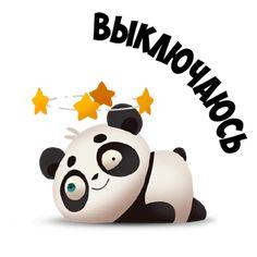 Комментарии к теме Panda, Stickers, Fun, Life, Animals, Fictional Characters, Good Night, Humor, Russian Language