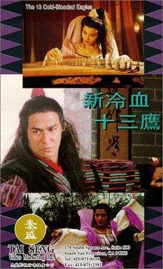 Xin leng xue shi san ying 1993