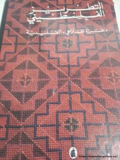 Palestinian Embroidery  book