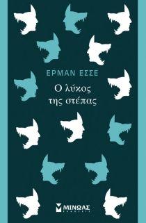 Ο λύκος της στέπας - Hesse Hermann | Public βιβλία Reading, Books, Movies, Movie Posters, Imagination, Literature, Libros, Films, Book
