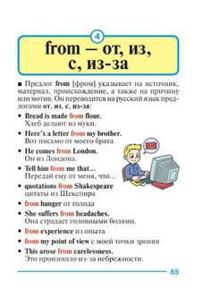 English Prepositions, English Vocabulary, English Grammar, English Language, Russian Language Learning, Language Study, Learn English Words, English Lessons, Learn Russian
