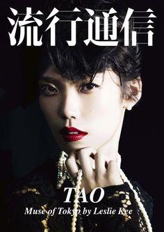 http://4.bp.blogspot.com/_m_3PqTnwV8k/TIgF51YKhDI/AAAAAAAAQcc/chR8v4AmDiE/s1600/Tao+Okamoto+-+Ryuko+Tsushin+Magazine+Fall+Winter+2010.jpg