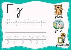 Greek alphabet tracing cards by PrwtoKoudouni Alphabet Tracing, Greek Alphabet, Alphabet For Kids, Alphabet Coloring, Alphabet Worksheets, Kindergarten Worksheets, Worksheets For Kids, Greek Writing, Greek Language