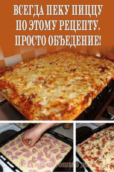 Rustic Crust – Rustic Homes Pizza Recipes, Baking Recipes, Georgian Food, Flatbread Pizza, Pizza Bake, Food Goals, Russian Recipes, How Sweet Eats, International Recipes
