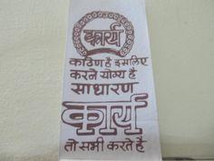Quote Hand Lettering Art, Rangoli Designs, Letter Art, Art Portfolio, Inspire Me, Ink, Paper, Quotes, Prints