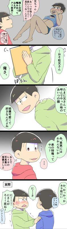 【まんが】次男があんまいない速度カラ(おそ松さん)
