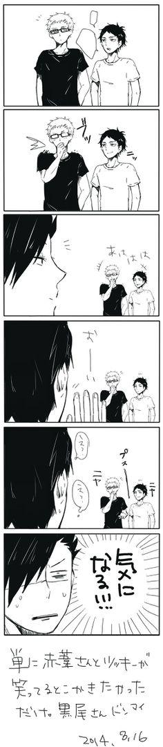 ハイキュー [11]