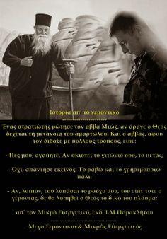 ~ΑΝΘΟΛΟΓΙΟ~ Χριστιανικών Μηνυμάτων!: ΔΙΔΑΣΚΑΛΙΑ, περί ευσπλαχνίας του Θεού Russian Orthodox, Orthodox Christianity, Faith In God, Christian Faith, Believe, Religion, Life, Quotes, Granddaughters
