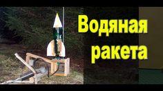 Водяная ракета с пусковой установкой / С днем космонавтики / Поделки из ...