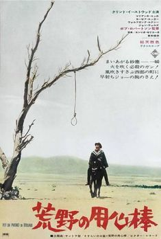 A Fistful of Dollars (United Artists, Japanese X Advance. Clint Eastwood - Available at 2007 March Vintage Movie Poster. Clint Eastwood, Eastwood Movies, Japanese Film, Japanese Poster, Vintage Japanese, Japanese Style, Vintage Movies, Vintage Posters, Cinema Posters