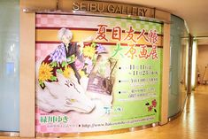 Natsume's Book of Friends Art Exhibition [Photo Report]
