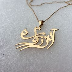Custom Persian Pendant: Arezoo Setareh