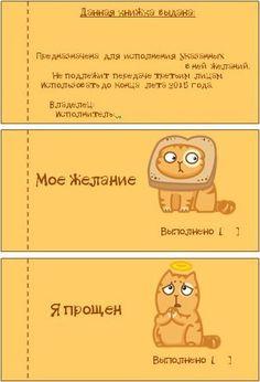 Чековая книжка желаний-2
