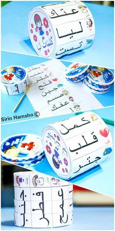 دولاب الكلمات #تعليم_اللغة_العربية #طفل Arabic Alphabet Letters, Learn Arabic Alphabet, Alphabet For Kids, Teaching Kids, Kids Learning, Arabic Lessons, Islam For Kids, Arabic Language, Learning Arabic