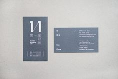 VI and Business card Design-《Eleven Interior Lab》實一室研所 on Behance