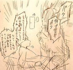 Haikyuu, Diagram, Manga, Memes, Manga Anime, Meme, Manga Comics, Manga Art