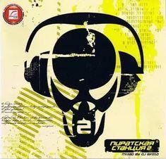 DJ Gvozd* - Пиратская Станция 2.